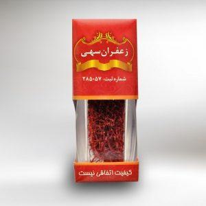 saffron sohi azin1