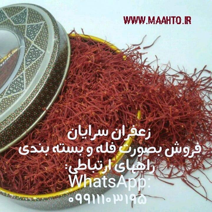 saffron-sarayan