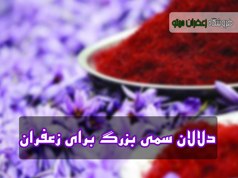دلالان سمی برای زعفران