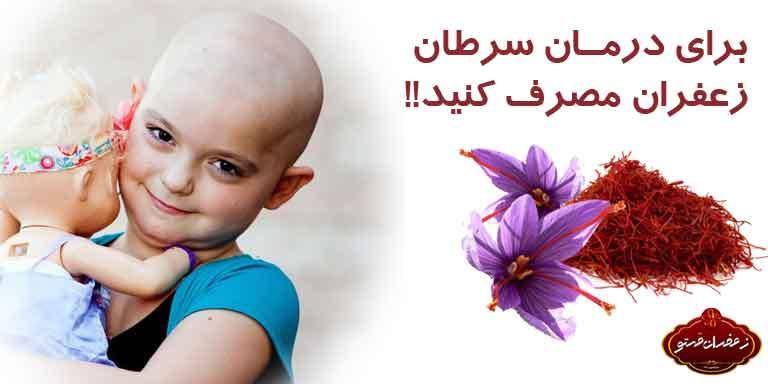 برای درمان سرطان زعفران مصرف کنید!!