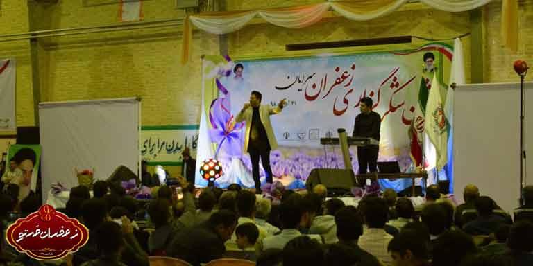 جشن-شکرگزاری-زعفران-سرایان2