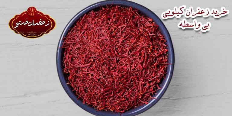 خرید زعفران کیلویی از کشاورز