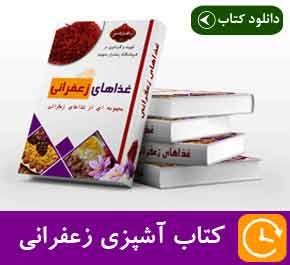 دانلود-کتاب-آشپزی-زعفرانی