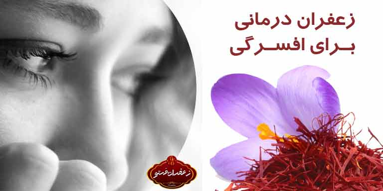 زعفران درمانی برای افسرگی