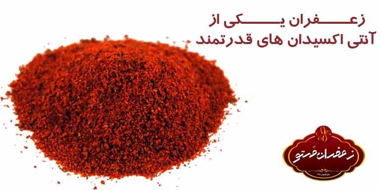 زعفران یکی از آنتی اکسیدان های قدرتمند