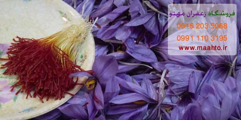 قیمت لحظه ای خرید زعفران