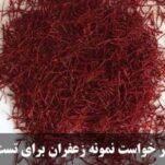 Saffron sample