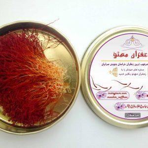 زعفران دختر پیچ با بسته بندی فلزی فانتزی دو مثقالی