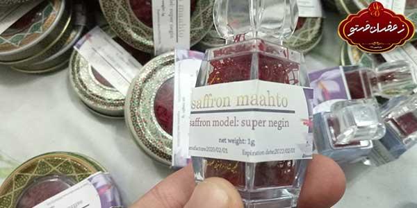 saffron azin