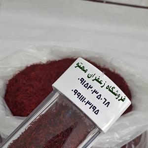 saffron buy iranian