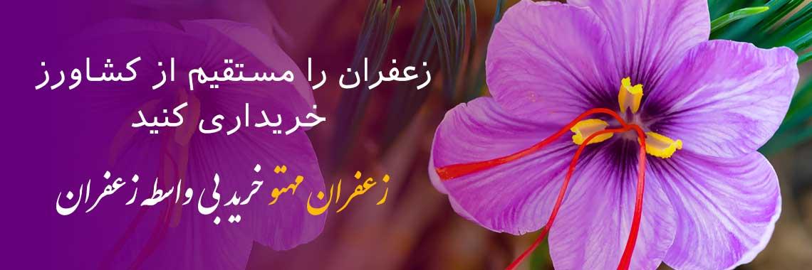 saffron-buy-maahto